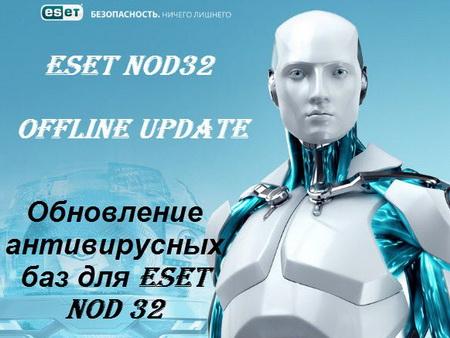 скачать оффлайн обновления для nod32