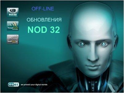 скачать обновления для nod32 оффлайн
